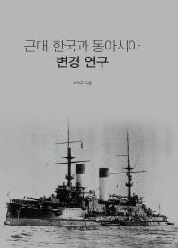 근대 한국과 동아시아 변경연구