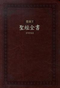 국한문 성경전서 NKR72EMSN(대단본)(색인)(6802432) 브라운