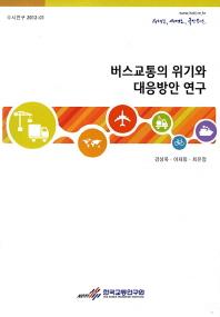 버스교통의 위기와 대응방안 연구