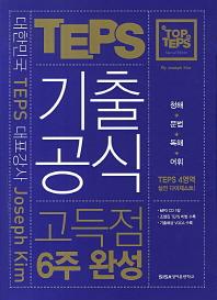 대한민국 TEPS 대표강사 Joseph Kim의 TOP in TEPS 기출공식 고득점 6주 완성(2013)