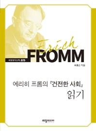 에리히 프롬의 『건전한 사회』 읽기