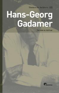 가다머(Hans-Georg Gadamaer)