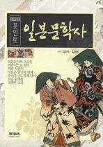 포인트 일본 문학사