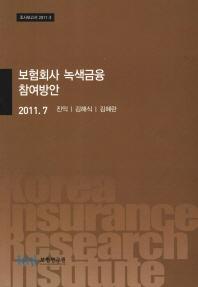 보험회사 녹색금융 참여방안(2011. 7)