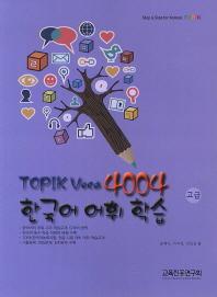 TOPIK Voca 4004 한국어 어휘 학습(고급)