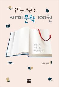 출판인이 추천하는 세계문학 100권