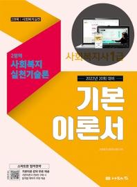 사회복지실천기술론 기본이론서(사회복지사 1급)(2022)