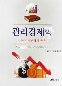 관리경제학