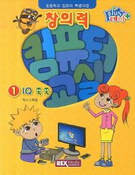 창의력 컴퓨터교실. 1: IQ 쑥쑥
