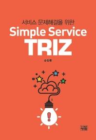 서비스 문제해결을 위한 Simple Service TRIZ
