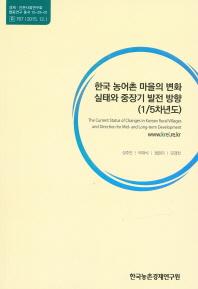 한국 농어촌 마을의 변화 실태와 중장기 발전 방향(1/5차년도)