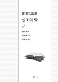 영조의 말(큰 글씨책)
