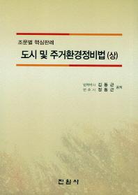 조문별 핵심판례 도시 및 주거환경정비법(상)
