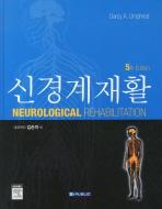 신경계재활(5TH EDITION)