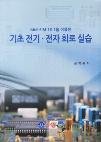MultiSIM 10.1을 이용한 기초 전기 전자 회로 실습