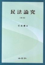 민법논구. 1