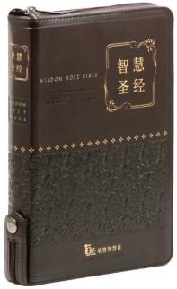 중국어 지혜성경(다크브라운)(대)(단본)(지퍼)(색인)(가죽)