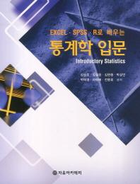 EXCEL SPSS R로 배우는 통계학 입문