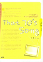 THAT 70'S SONG(70년대의 송가)