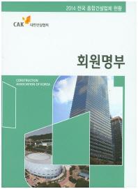 회원명부: 전국 종합건설업체 현황(2014)