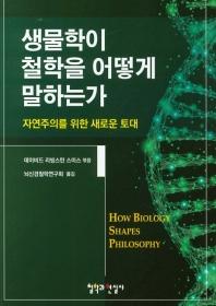 생물학이 철학을 어떻게 말하는가