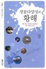 생물다양성과 황해