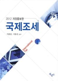 국제조세(2012)