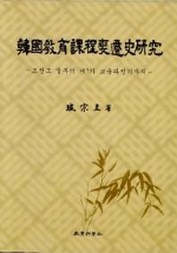 한국교육과정 변천사 연구