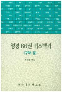 성경 66권 퀴즈백과:구약(상)