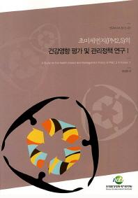 초미세먼지의 건강영향 평가 및 관리정책 연구. 1