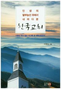 인생의 팔부능선 위에서 내려다 본 한국교회