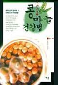 콩 마늘 건강법
