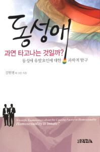 동성애 과연 타고나는 것일까?