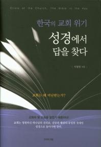 한국의 교회 위기: 성경에서 답을 찾다