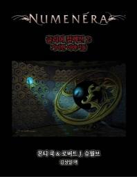 누메네라 글리머 컬렉션. 2: 기이한 이야기들