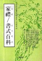 가례 서식백과  (관혼상제 가례백과) (2009)