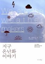 지구 온난화 이야기 We are the weather makers