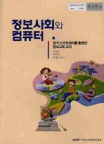 정보사회와 컴퓨터(초등학교)