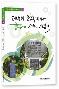대전의 문학비와 시가 사는 기념비