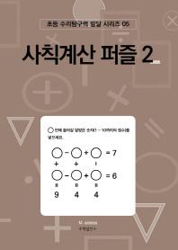 사칙계산 퍼즐. 2