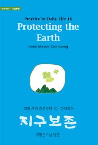 지구 보존(한영합본)