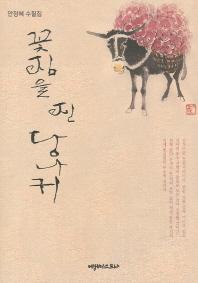 꽃짐을 진 당나귀