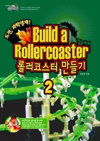 Build a Rollercoaster. 2