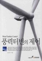 풍력터빈의 제어