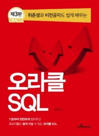 취준생과 비전공자도 쉽게 배우는 오라클 SQL