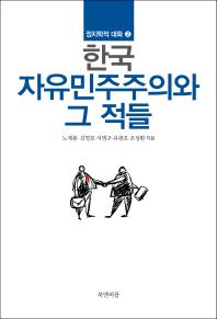 한국 자유민주주의와 그 적들