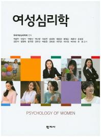 여성심리학