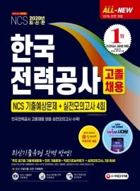 All-New 한국전력공사 고졸채용 NCS 기출예상문제+실전모의고사 4회(2020)