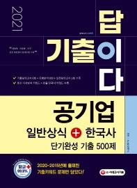 기출이 답이다 공기업 일반상식 + 한국사 단기완성 기출 500제(2021)