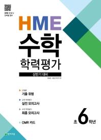 HME 초등 수학 6학년 학력평가(상반기)(2021)